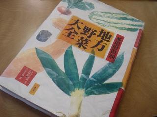 ブランド野菜(京野菜・加賀野菜)を調べてみる