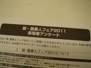 新・農業人フェア2010