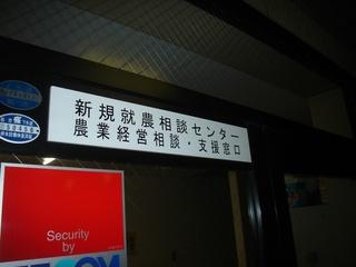 長野県の農業経営指標と東葛飾農林振興センター