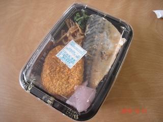 サバ味噌弁当