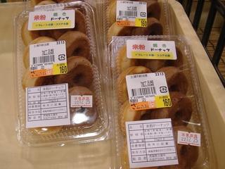 JA土浦・サンフレッシュ新治店の価格