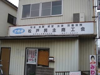 松戸民主商工会に行ってきました