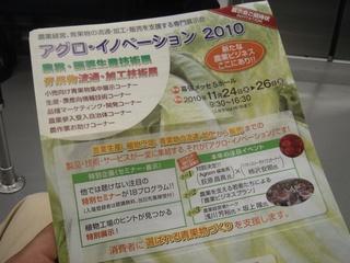 アグリビジネスフェア2010