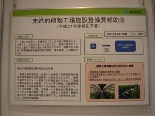 経済産業省の植物工場助成金