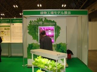 植物工場モデル展示