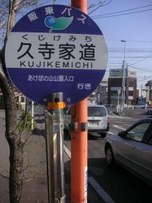 久寺家道(バス停)